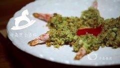 芝士香虾的做法视频