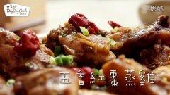 五香红枣蒸鸡