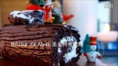法国圣诞树桩蛋糕bûche de Noël的做法视频