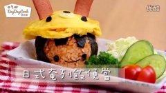 日式奄列饭便当的做法视频