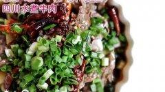 四川水煮牛肉 Sichuan Spicy Beef的做法视频